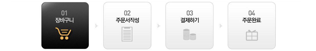 step 01 장바구니